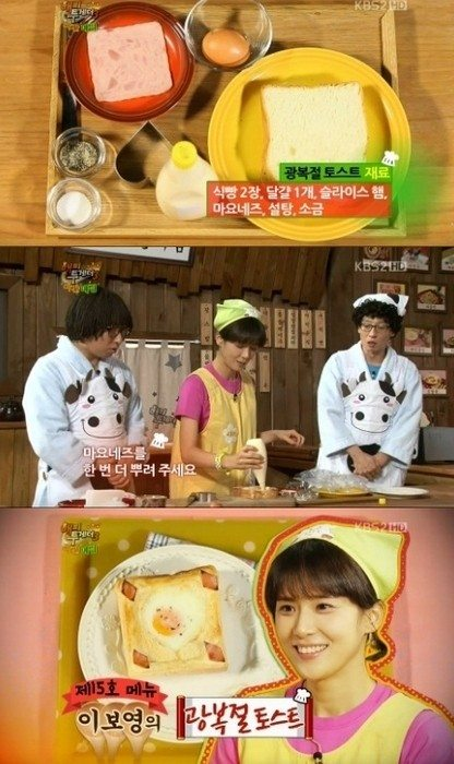 Lee Bo-young's Gwangbokjeol Toast, Happy Together Late Night Cafeteria